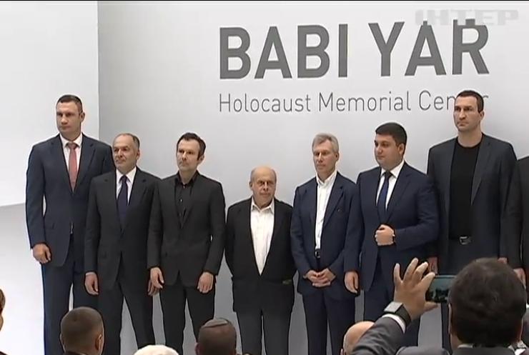 У Києві побудують меморіальний комплекс у пам'ять про жертв Бабиного Яру