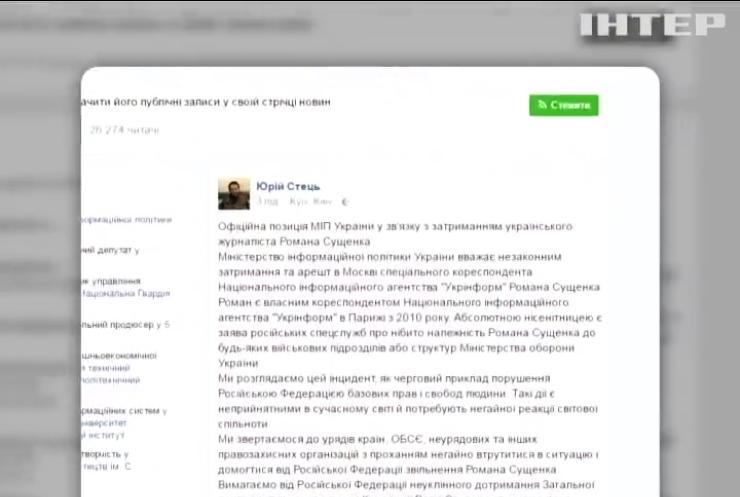 Юрий Стець призвал ОБСЕ помочь в освобождении Сущенко