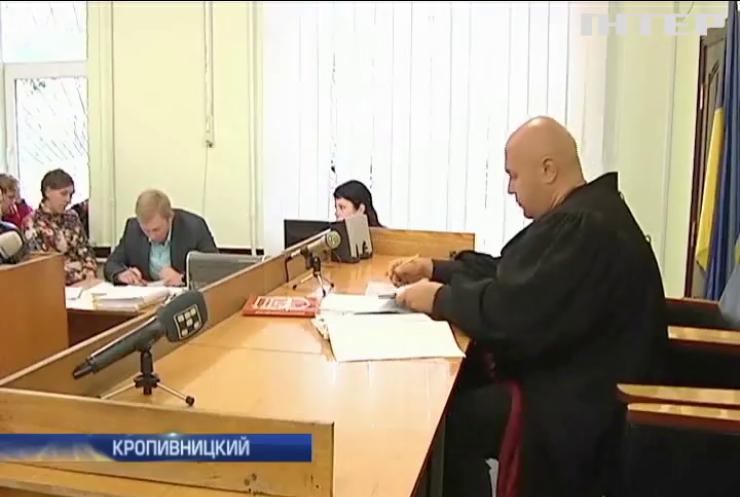 Сыну экс-начальника Кропивницкой налоговой грозит до 8 лет тюрьмы