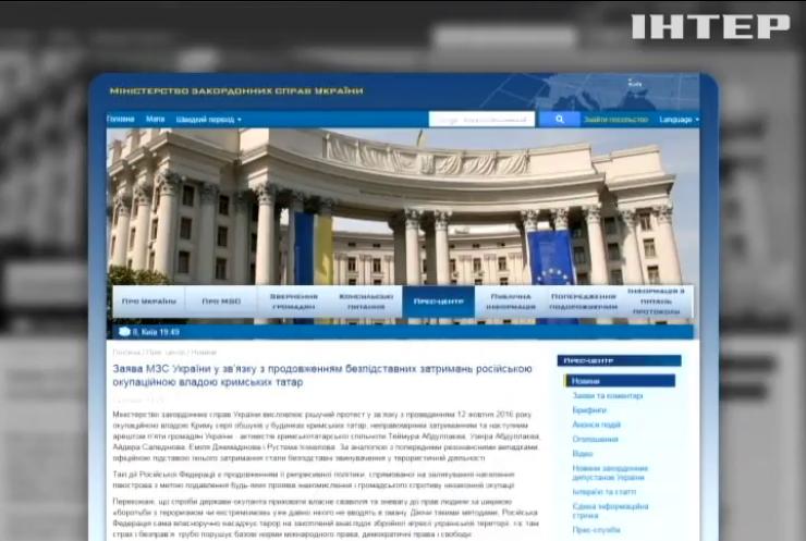 МИД Украины требует освободить арестованных крымских татар