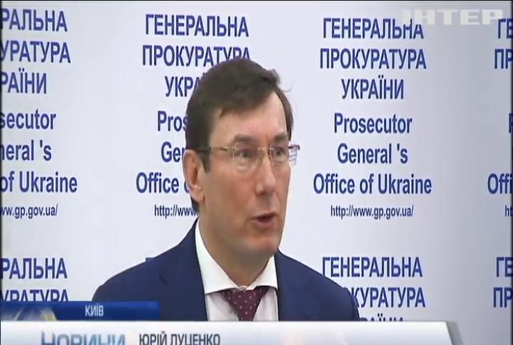 """Луценко пообіцяв передати """"велику справу"""" Януковича до суду"""