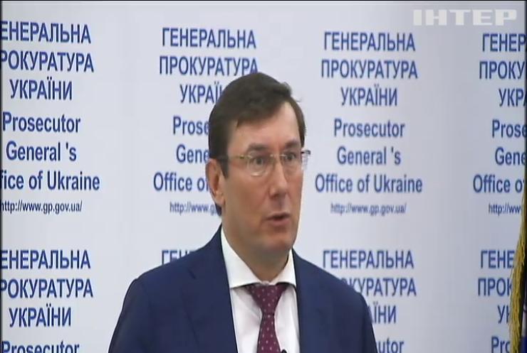 НАБУ проверит причастность Луценко к недвижимости в центре Киева
