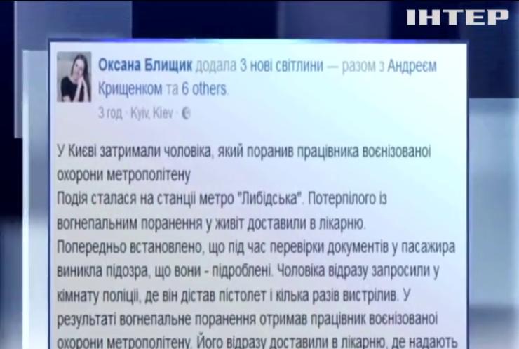 У Києві затримали чоловіка за напад на охоронця