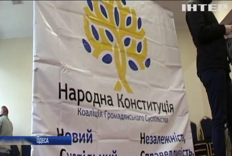 """В Одесі активісти зірвали форум """"Новий громадський договір"""""""