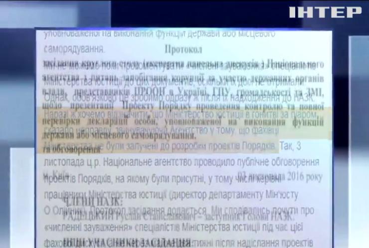 Минюст отказало регистрировать порядок проверки е-деклараций