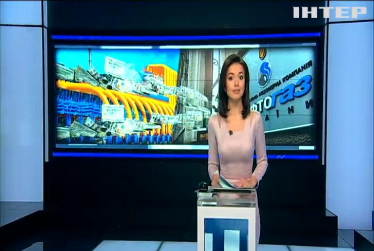 "Зарплаты руководства ""Нафтогаза"" вырастут в 10 раз"