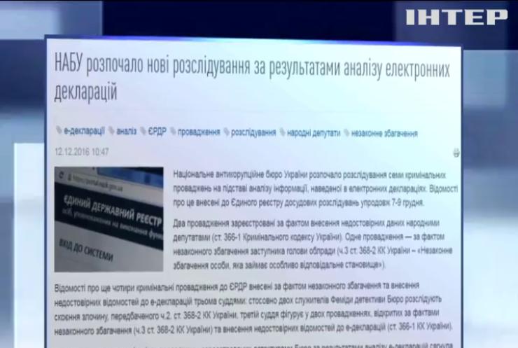 НАБУ открыло семь уголовных дел на украинских чиновников