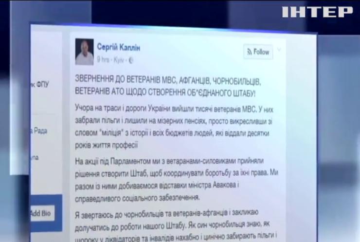 Каплин призвал создать штаб ветеранов МВД