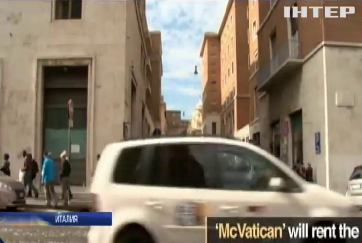 В Ватикане открыли McDonald's