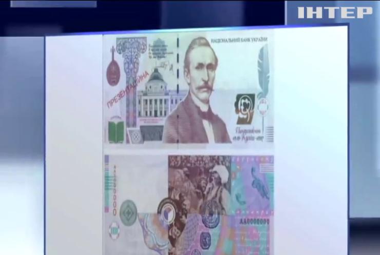 В Нацбанке разрабатывают новую банкноту в 1000 гривен
