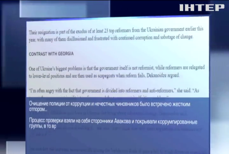 Реформа МВД на грани провала - Деканоидзе
