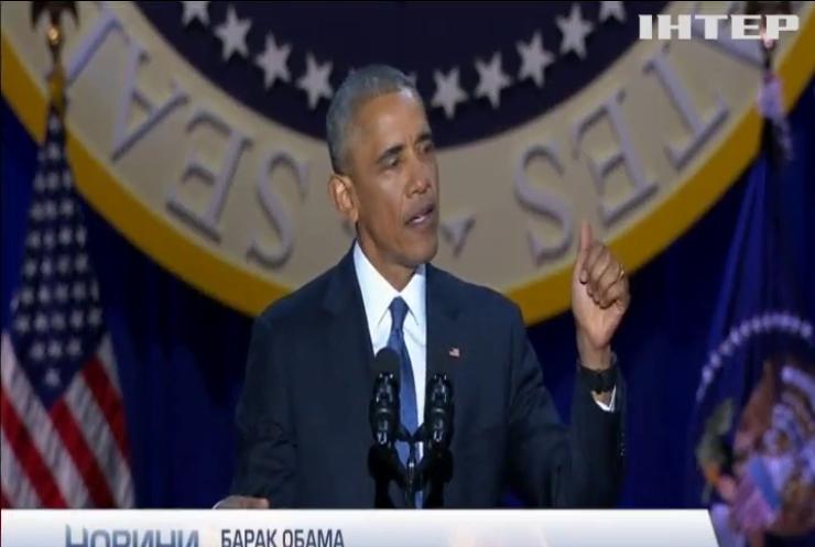В Чикаго Обама виступив з прощальною промовою