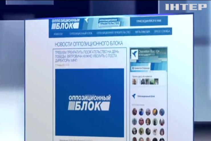 Оппоблок требует отставки главы Института национальной памяти