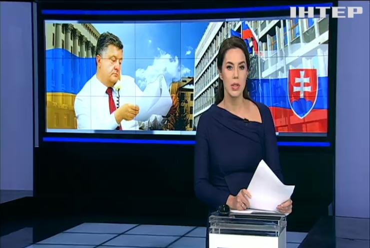 Порошенко закликає Словаччину посилити тиск на Росію