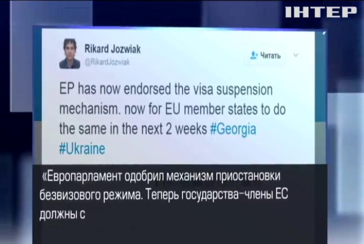 Европарламент одобрил механизм остановки безвизового режима для Украины