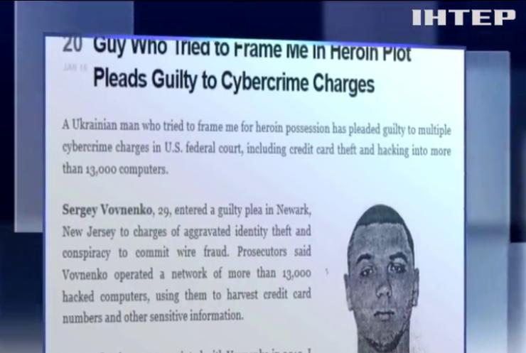 У США засудили хакера з України