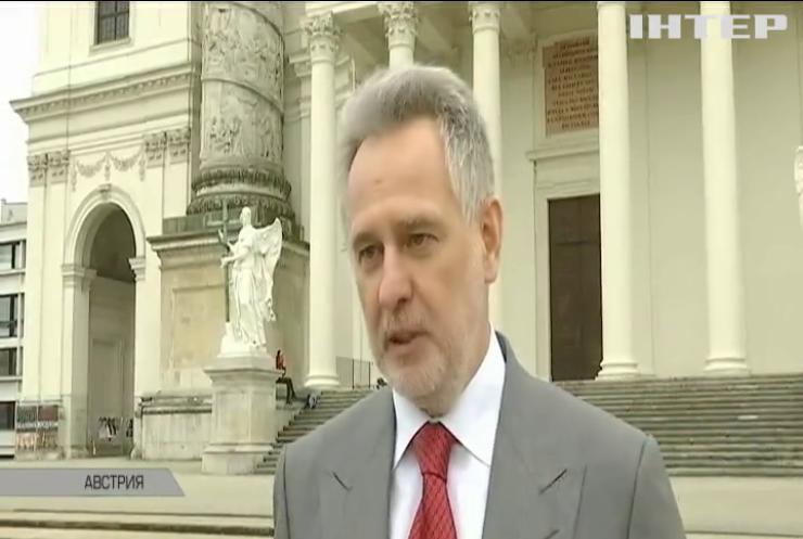 Дмитрий Фирташ заявил о политическом преследовании в Австрии