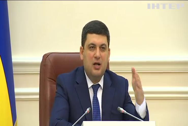 Кабмін визначить порядок ввезення товарів на Донбас - Гройсман