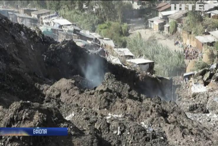 В Ефіопії зсувом сміття вбило 115 людей