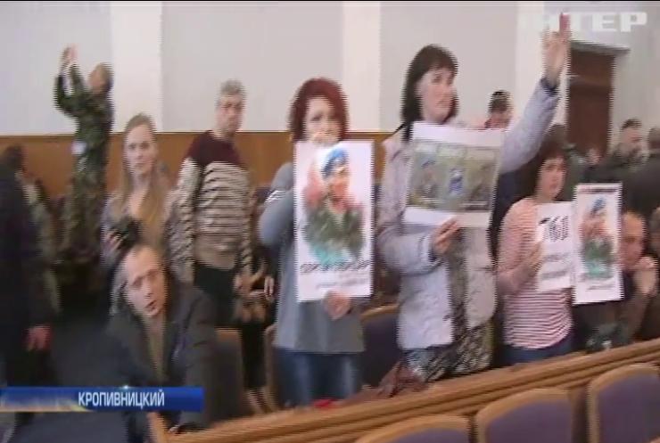 В Кропивницком депутаты устроили скандал из-за блокады Донбасса