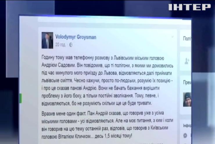 Гройсман призвал Садового решить проблему мусора во Львове