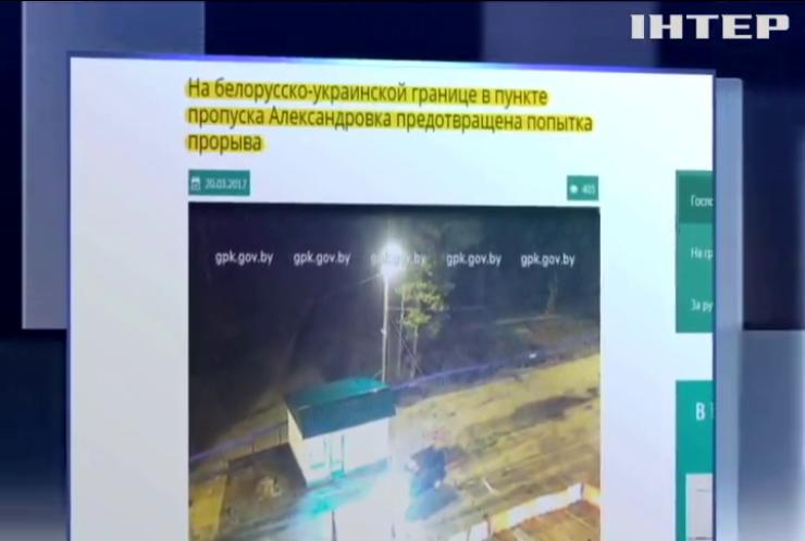 На білоруському кордоні затримали чоловіків зі зброєю