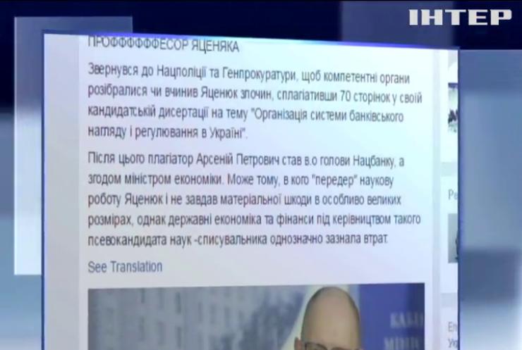 Яценюк списал страниц своей диссертации ua Яценюк списал 40 страниц своей диссертации