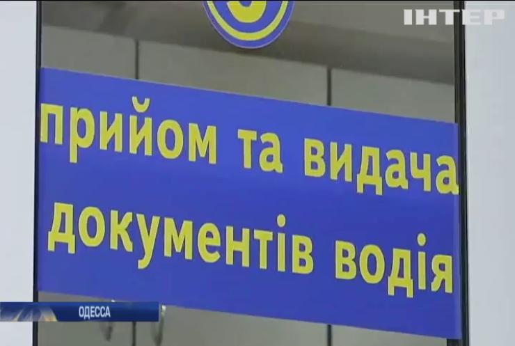 В Одессе устроили распродажу водительских удостоверений