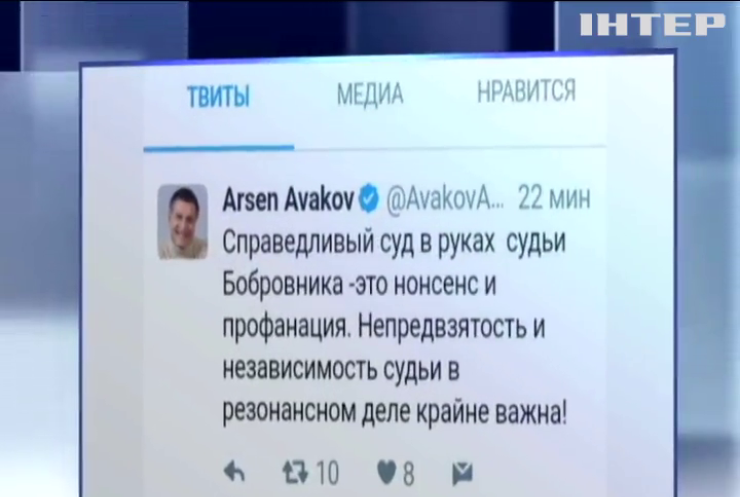 Аваков оценил работу судьи по делу Мартыненко