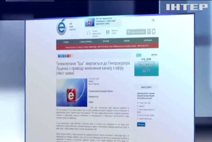 """Телекомпании """"Эра"""" обратилась в прокуратуру по поводу отключения эфира"""