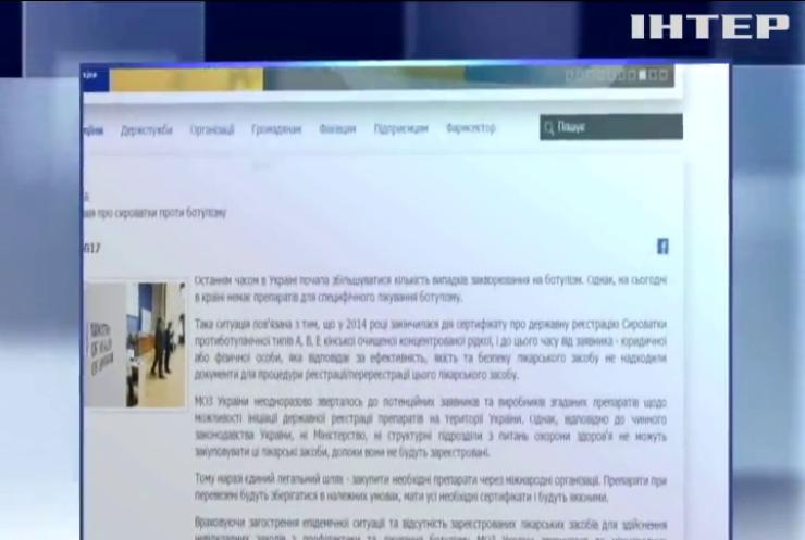 В МОЗ визнали, що в Україні немає препаратів для лікування ботулізму