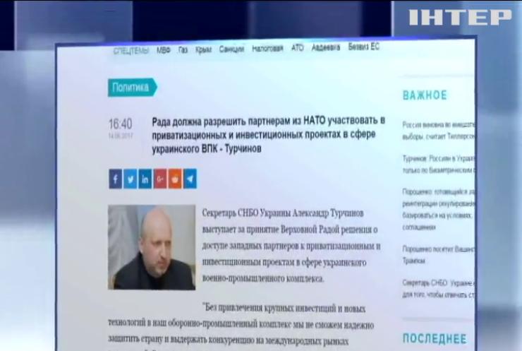 Турчинов предложил передать оборонный сектор в частные руки