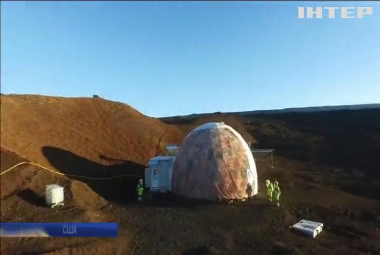 Місія на Марс: науковці 8 місяців виживали в жорстких умовах