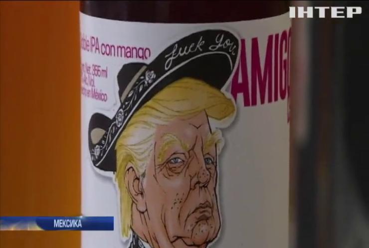 У Мексиці варять гірке пиво із Дональдом Трампом