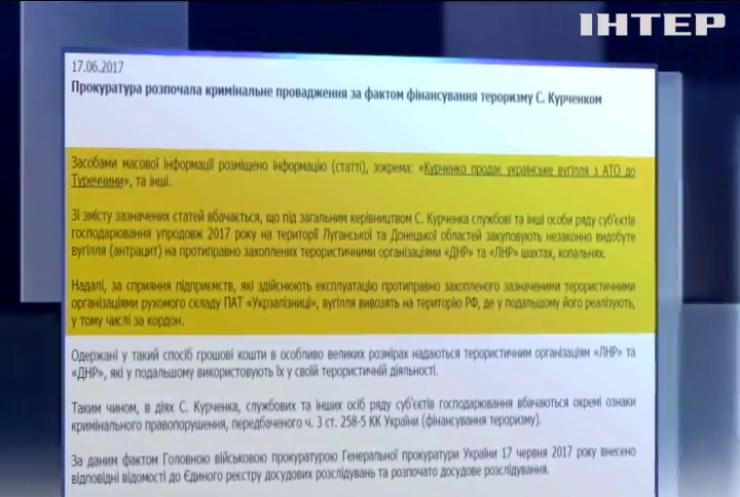 ГПУ возбудила дело против Курченко