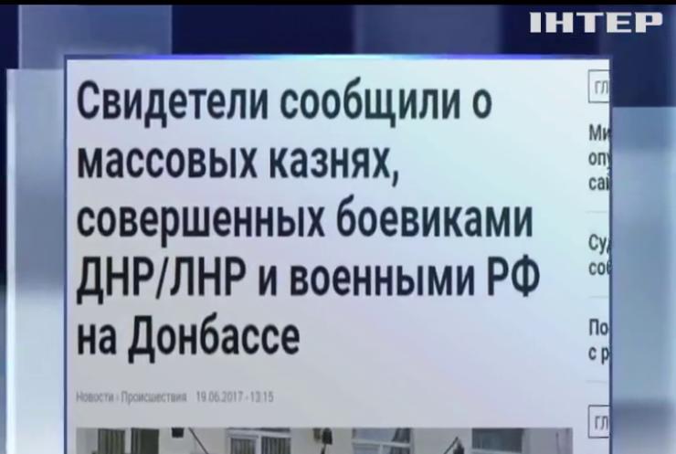 ГПУ заявила о применении боевиками пыток и казней