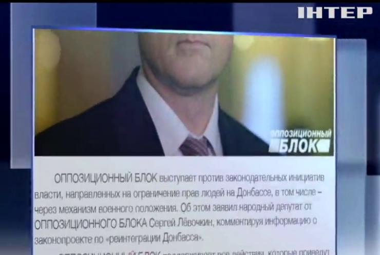 Левочкин призвал согласовывать реинтеграцию Донбасса в Нормандском формате