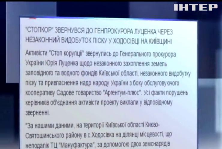 Под Киевом требуют прекратить незаконную добычу песка