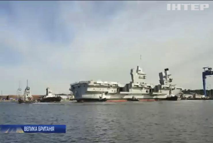 Британія спустила на воду авіаносець вартістю 3 мільярди фунтів