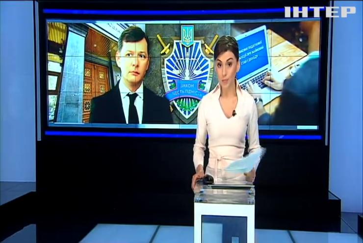 Печерский суд запретил проверять электронную декларацию Олега Ляшко