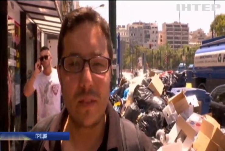 Греція потопає у смітті через страйк комунальників