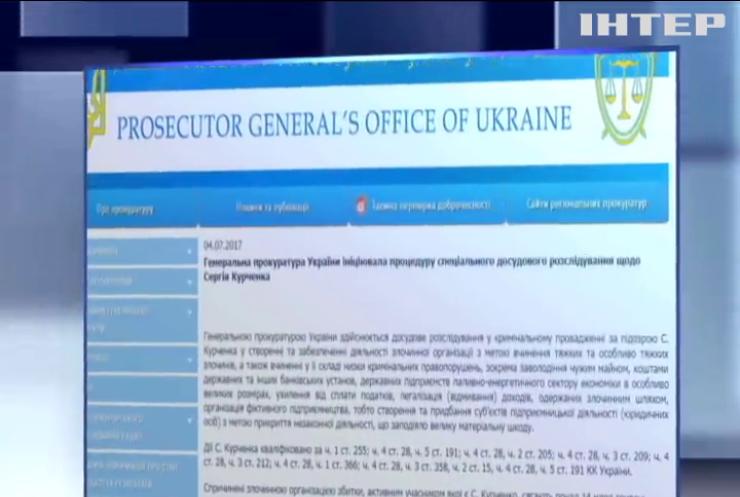 Сергея Курченко обвиняют в хищении более 14 миллиардов гривен