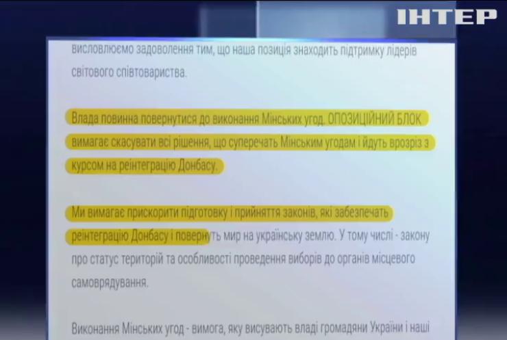 В Оппоблоке раскритиковали закон о деоккупации Донбасса