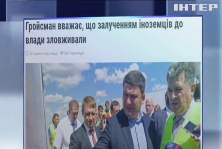 Реформами в Украине должны заниматься украинцы - Гройсман