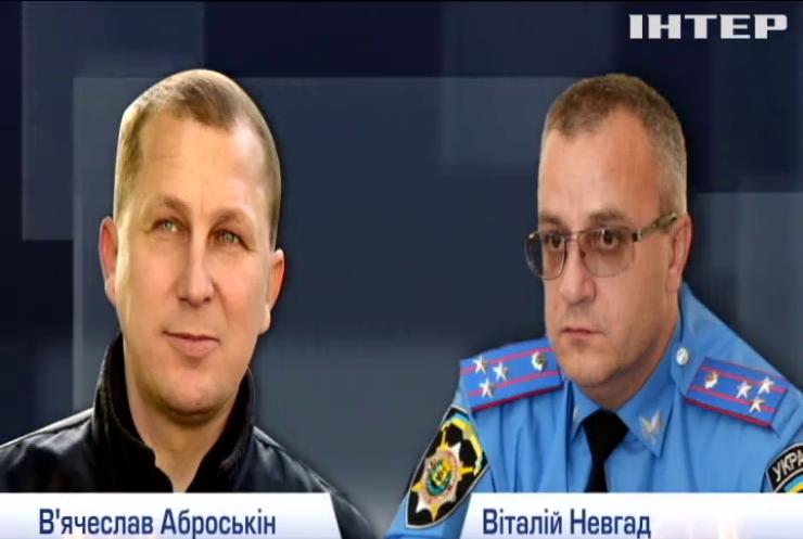 В'ячеслава Аброськіна призначили першим заступником голови Нацполіції