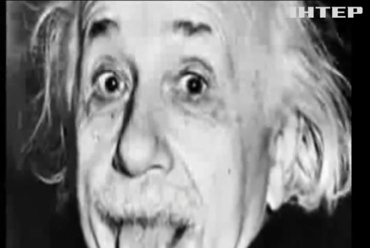 Знамените фото Ейнштейна виставлять на аукціон