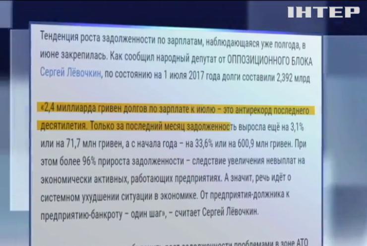 Долги по зарплатам: Украина побила антирекорд десятилетия