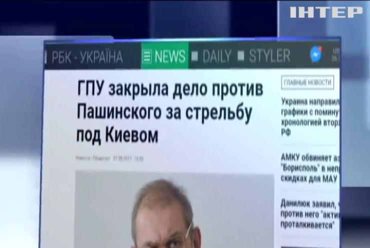 Генпрокуратура закрыла дело о стрельбе Сергея Пашинского