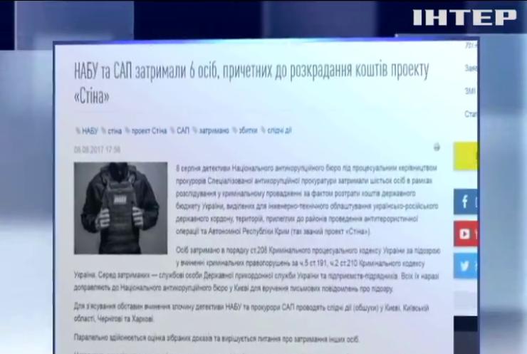 Стена Яценюка: шесть человек задержали по подозрению в коррупции