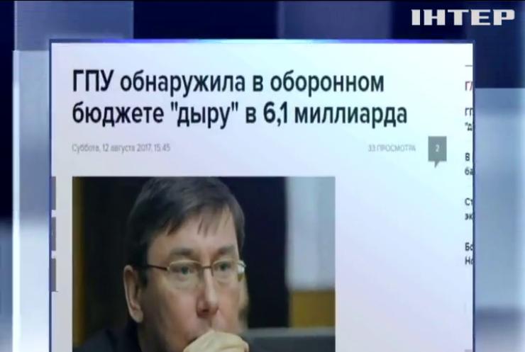 ГПУ обнаружила в оборонном бюджете дыру в 6 миллиардов гривен